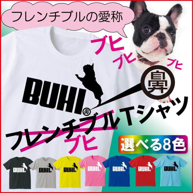 フレンチブルドッグ 雑貨 メンズ レディース キッズ 服 生地 首輪 ハーネス グッズ Tシャツ★J6★