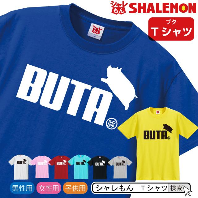シャレもん アニマル おもしろTシャツ【選べる8色 Tシャツ  BUTA 】 面白い プレゼント 雑貨 グッズ 男性 女性 子供 半袖 しゃれもん