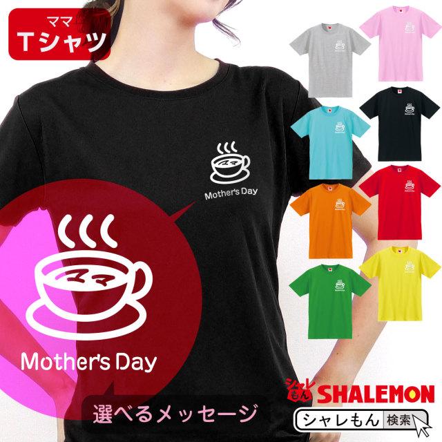 母の日 ギフト お祝い 女性 プレゼント 【 Tシャツ 】【 カフェ 選べるメッセージ 】【 選べる8カラー 】 花 母親 グッズ カーネーション スイーツ カップ 花束 珈琲 カーテン ごはん ママ キッチン  しゃれもん