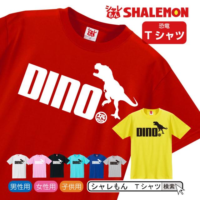 シャレもん 恐竜 おもしろTシャツ【選べる8色 Tシャツ  DINO 】 面白い プレゼント 雑貨 グッズ 男性 女性 子供 半袖 しゃれもん