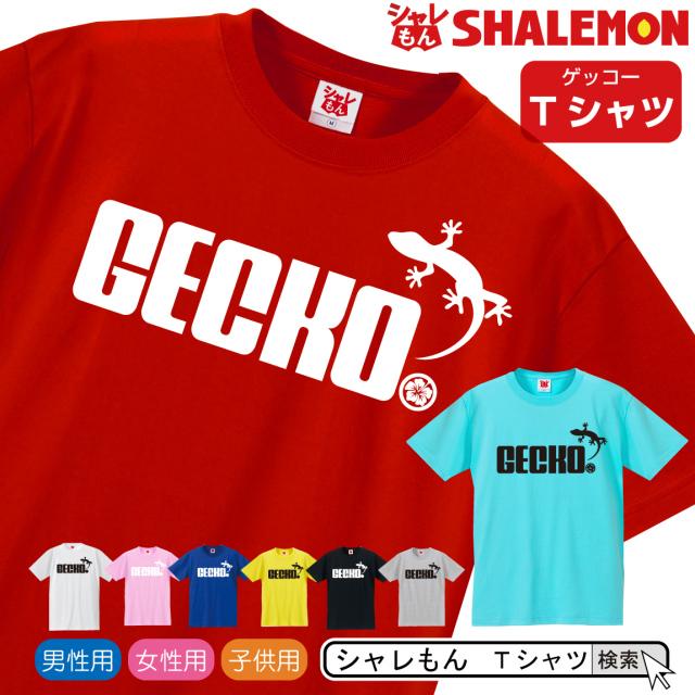 シャレもん アニマル おもしろTシャツ 【 選べる8色 Tシャツ ゲッコー ジャンプ 】 面白い プレゼント 雑貨 グッズ 男性 女性 子供 半袖 しゃれもん