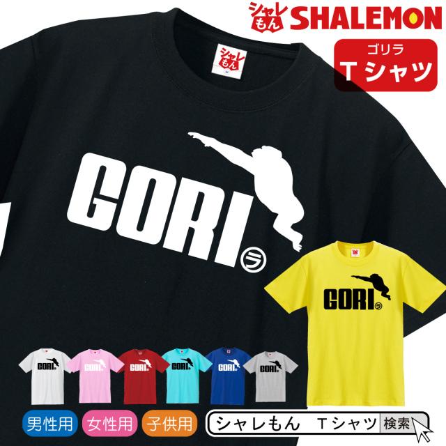 シャレもん アニマル おもしろTシャツ【選べる8色 Tシャツ  ゴリラ 】 面白い プレゼント 雑貨 グッズ 男性 女性 子供 半袖 しゃれもん