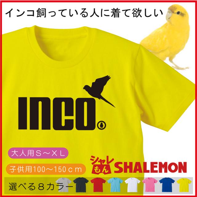 インコ 【tシャツ】雑貨 メンズ レディース キッズ 服 オカメインコ グッズ Tシャツ★J1★