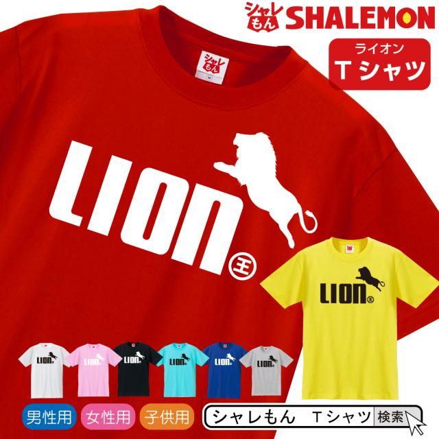 シャレもん アニマル おもしろTシャツ 【 選べる8色 Tシャツ ライオン ジャンプ 王 】 面白い プレゼント 雑貨 グッズ 男性 女性 子供 半袖 しゃれもん