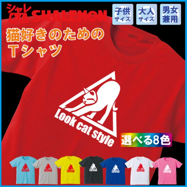 猫 おもしろ Tシャツ LOOC CAT STYLE【選べる8色】 メンズ レディース キッズ 大人用 誕生日 プレゼント 雑貨★J7★