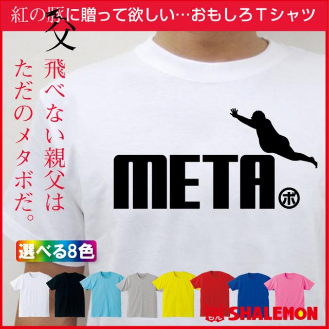 父の日 おもしろ Tシャツ 【メタボ】 選べる8色 メンズ 男性 誕生日 プレゼント グッズ