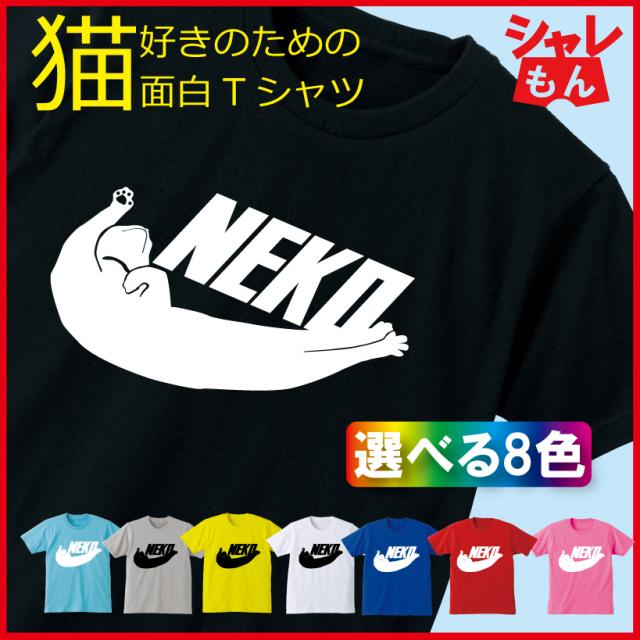 猫 おもしろ Tシャツ 【選べる8色】 メンズ レディース キッズ 大人用 誕生日 プレゼント 雑貨★J7★