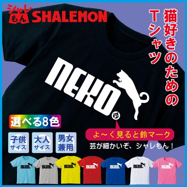 NEKO鈴 猫 おもしろ Tシャツ  【選べる8色】 メンズ レディース キッズ 誕生日 プレゼント 雑貨★K1★