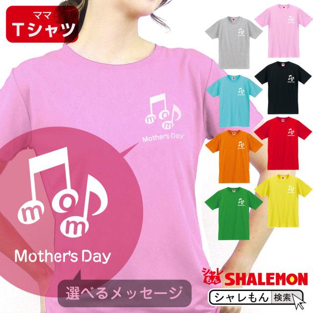 母の日 ギフト お祝い 女性 プレゼント 【 Tシャツ 】【 ダブル音符 選べるメッセージ 】【 選べる8カラー 】 花 母親 グッズ カーネーション スイーツ ピアノ ケース レッスンバック 楽譜 ママ キッチン  しゃれもん