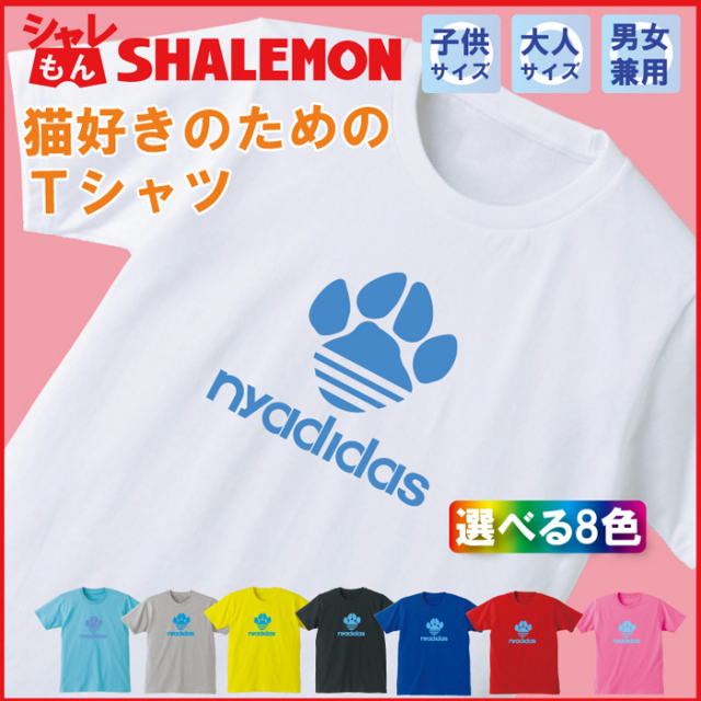猫 おもしろ Tシャツ nyadidas【選べる8色】 メンズ レディース キッズ 誕生日 プレゼント 雑貨★J7★