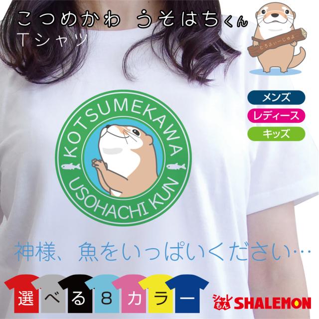 カワウソ グッズ【 うそはちカフェ こつめかわ うそはちくん 選べる8色 Tシャツ】雑貨 メンズ レディース キッズ 服  かわうそ グッズ 面白 ネタ ジョーク Tシャツ