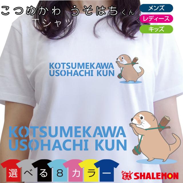 カワウソ Tシャツ【 青ロゴ KOTSUMEKAWA USOHACHI KUN こつめかわ うそはちくん 選べる8色】雑貨 メンズ レディース キッズ 服  かわうそ グッズ 面白 ネタ ジョーク Tシャツ