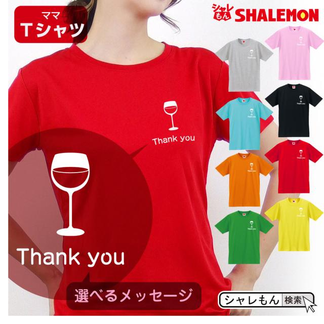 母の日 ギフト お祝い 女性 プレゼント 【 Tシャツ 】【 ワイングラス 選べるメッセージ 】【 選べる8カラー 】 花 母親 グッズ カーネーション スイーツ 花束 赤 ワイン セット 栓 モチーフ ママ おしゃれ しゃれもん