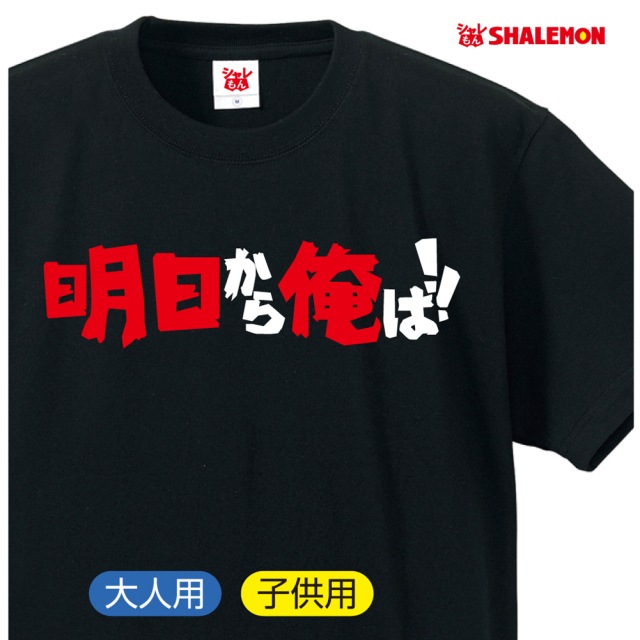 おもしろ Tシャツ  明日から俺は! 【Tシャツ】メンズ レディース キッズ