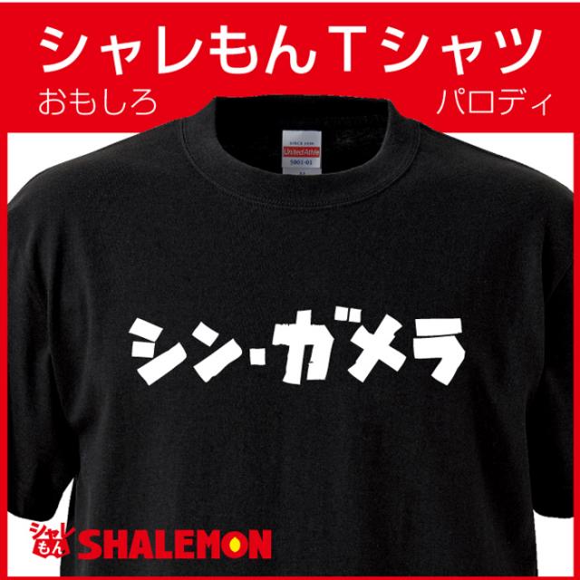 おもしろ Tシャツ 【シン・ガメラ】【Tシャツ】シンゴジラ パロディ メンズ プレゼント 雑貨