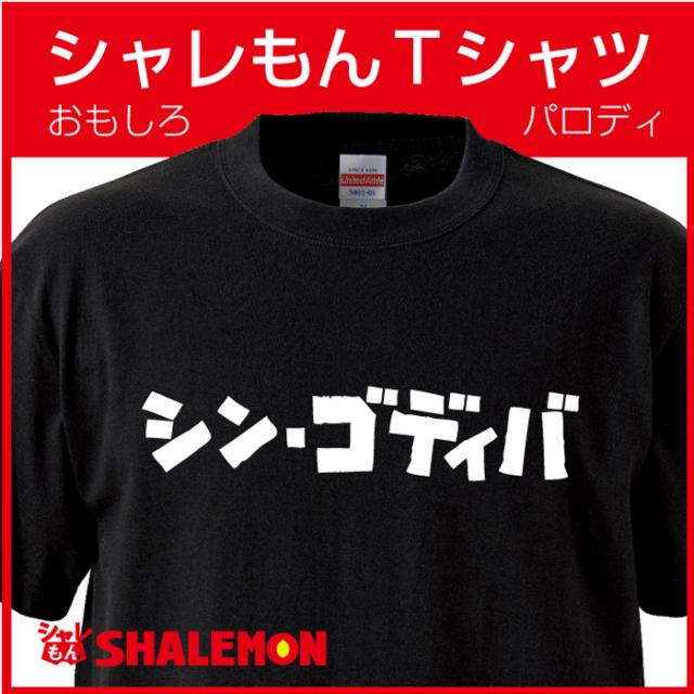おもしろ Tシャツ 【シン・ゴディバ】【Tシャツ】シンゴジラ パロディ メンズ プレゼント 雑貨