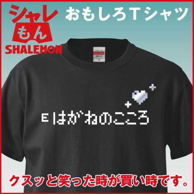 ジョーク雑貨 おもしろ tシャツ プレゼント 【 黒 Tシャツ はがねのこころ 】 ゲームフォントパロディジョークアイテム ドラクエ風★B2★