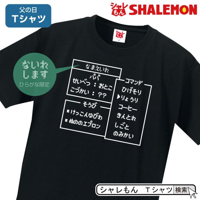 父の日 Tシャツ ギフト プレゼント 名入れ 【RPG コマンド パパ Tシャツ】 父 おもしろ メンズ お父さん 男性 面白い