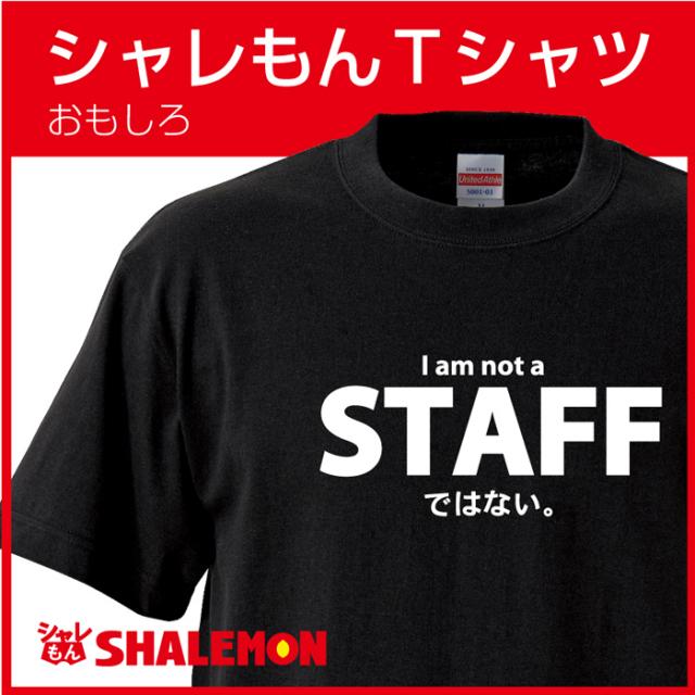 おもしろTシャツ 【STAFFではない。】 グッズ 雑貨 プレゼント 面白い お笑いtシャツ ジョーク★C13★