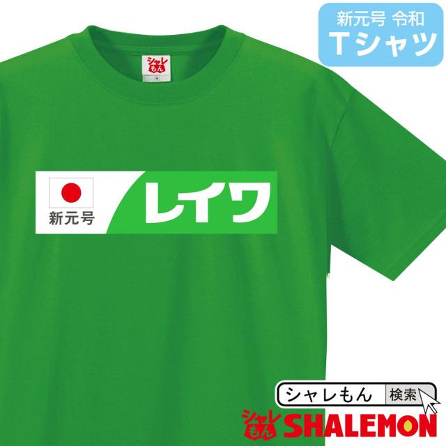 おもしろ Tシャツ 新元号【令和 レイワ】ジョーク パロディ パーティー メンズ レディース
