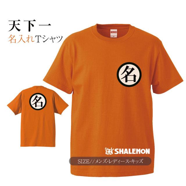コスプレ Tシャツ 名入れ ( 天下一 前後名入れ Tシャツ ) 出産祝い 父 母 家族 名前入り DB★I11★