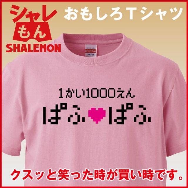 おもしろTシャツ 雑貨プレゼント【ピンク】【Tシャツ】一回千円 ぱふぱふ ドラクエ 面白いパロディ ジョーク 爆笑グッズ★C11★