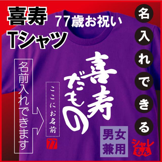 喜寿 祝い 紫 ちゃんちゃんこ の代わり tシャツ 名入れ 紫色 プレゼント 父 母 77歳 メンズ レディース 【喜寿だもの】ちゃんちゃんこ の代わり 誕生日