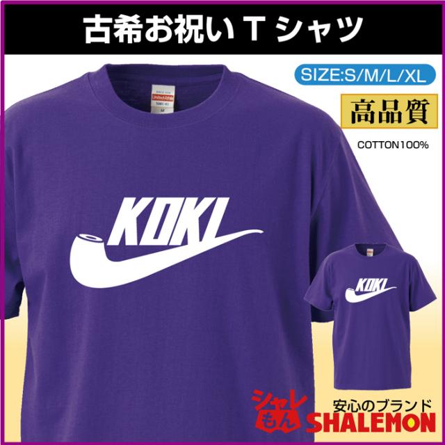 古希 お祝い プレゼント 父 母 紫 Tシャツ 【ナイキ風 パイプ】 古希祝い 70歳 誕生日 おもしろ 記念品★A24★