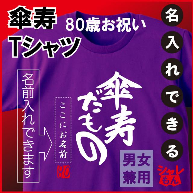 傘寿 祝い 紫 ちゃんちゃんこ の代わり tシャツ 名入れ 紫色 プレゼント 父 母 80歳【傘寿だもの】 メンズ レディース 誕生日