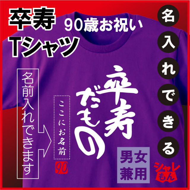 卒寿 祝い 紫 ちゃんちゃんこ の代わり tシャツ 名入れ 紫色 プレゼント 父 母 90歳【卒寿だもの】 メンズ レディース  誕生日