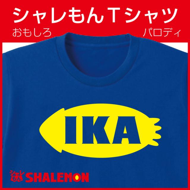 おもしろ Tシャツ 【IKA】【Tシャツ】イカ イケア パロディ メンズ プレゼント 雑貨★C13★