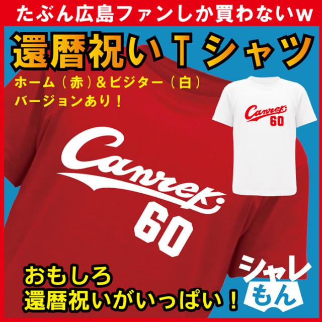 還暦祝い 父 母 広島 ユニフォーム 風 Tシャツ 還暦 メンズ レディース 男性 女性 兼用 プレゼント★A5A★