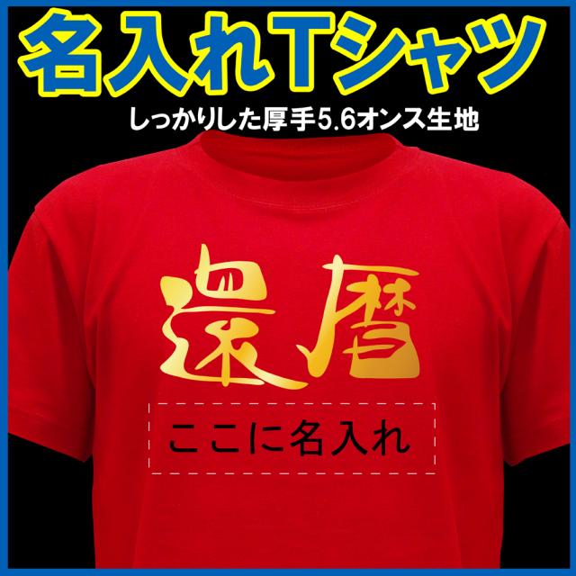 還暦名入れTシャツ