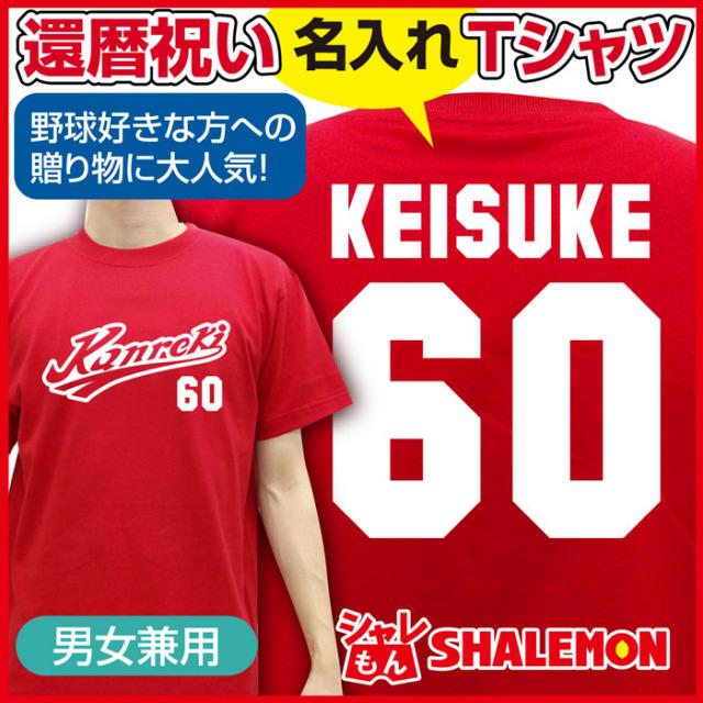 還暦祝い 名入れ 父 男性 母 女性 【野球 ユニフォーム】 還暦 プレゼント 赤い 野球 tシャツ メンズ レディース TUC ★A7★