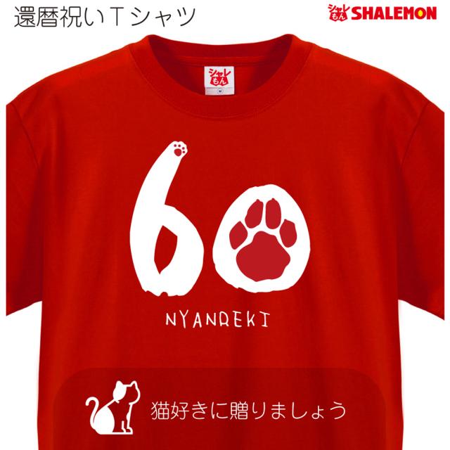 還暦 還暦祝い Tシャツ 【にゃんれき nyanreki】 男性 女性 父 母 猫好き ネコ 猫 メンズ レディース★A11★