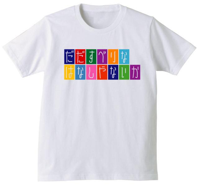 おもしろtシャツ 【 だだすべりなはなしやないか 】 白 面白い tシャツ すべらない話 メンズ レディース パロディ ジョーク ★C12★