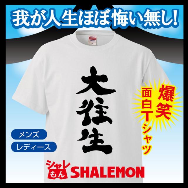 おもしろ Tシャツ プレゼント 雑貨【大往生】面白 漢字 ネタジョークグッズ