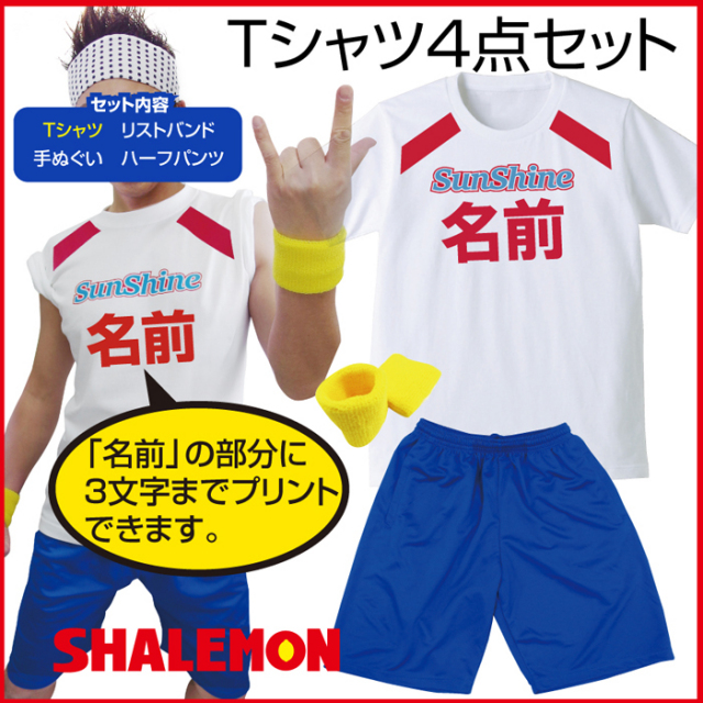 名入れ おもしろ Tシャツ 【 サンシャイン Tシャツ 4点セット 】 手ぬぐい パンツ リストバンド