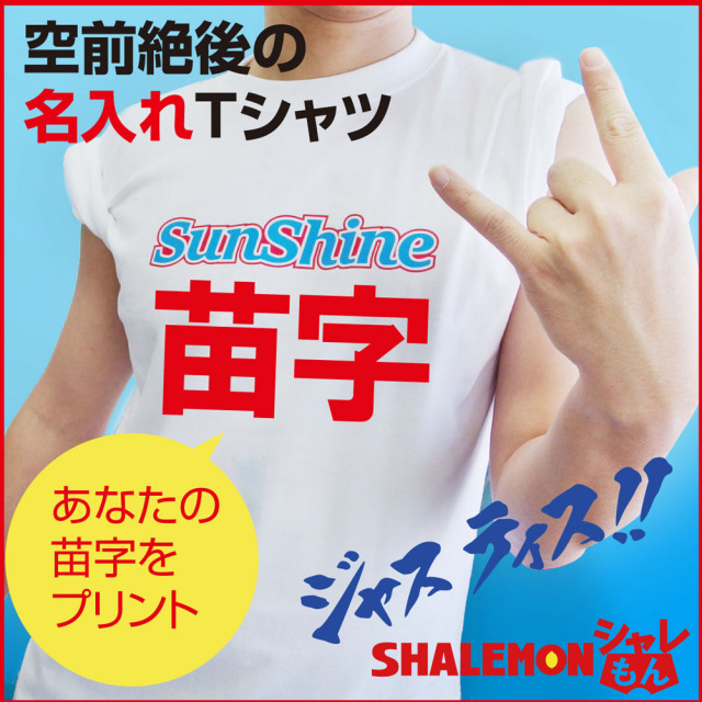 名入れ サンシャイン池崎 パロディ  tシャツ 【白T】 宴会 歓送迎会 送別会 余興 幹事