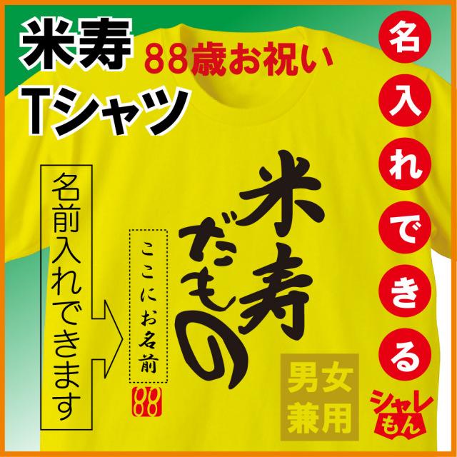 米寿 祝い 黄色 ちゃんちゃんこ の代わり tシャツ 名入れ イエロー プレゼント 父 母 88歳【米寿だもの】 メンズ レディース 誕生日