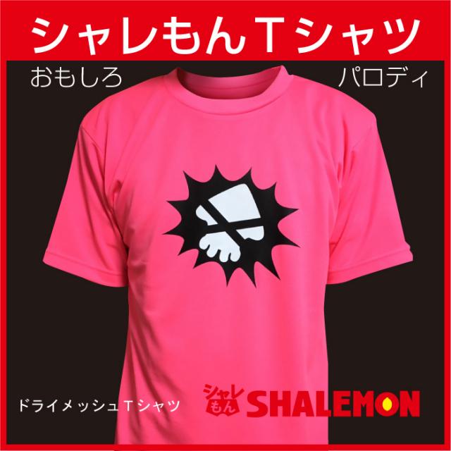 おもしろ Tシャツ 【イカちゃん】【ネオンピンクTシャツ】ゲーム パロディ 雑貨
