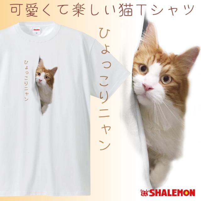 猫 ネコ Tシャツ おもしろ【ひょっこりニャン】【ポリエステル ドライ】面白 プレゼント メンズ レディース キッズ