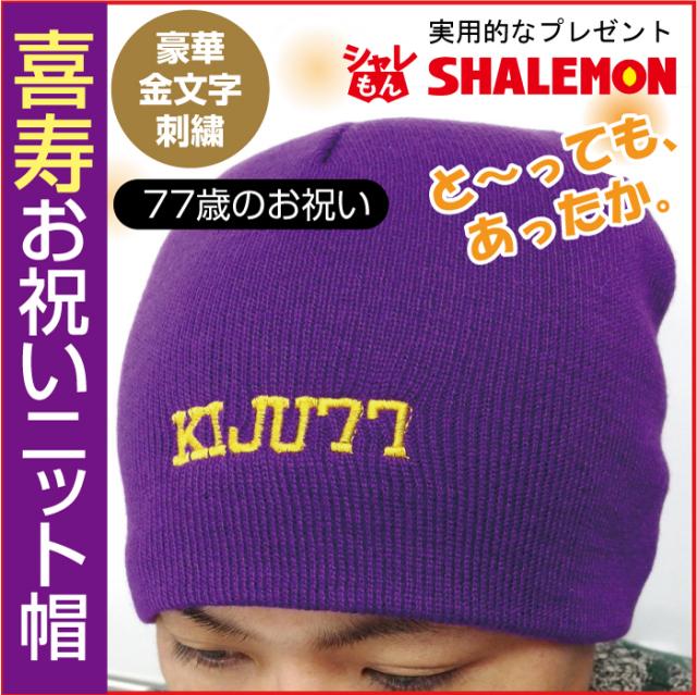 喜寿 お祝い プレゼント 父 母 紫 喜寿祝い ニット帽 【ワッチ キャップ】 男性 女性 贈り物 ギフト
