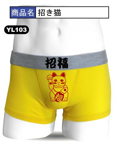シャレぱん★招き猫【黄】【コットン】 おもしろ ボクサーパンツ