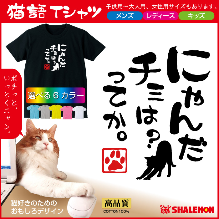 ねこ おもしろTシャツ【ニャンだ チミは? ってか。】選べる6色 おもしろ Tシャツ メンズ レディース キッズ プレゼント 猫カフェ ネコ 雑貨