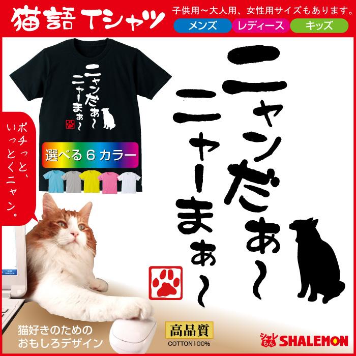ねこ おもしろTシャツ【ニャンだぁ~ ニャーまぁ~】選べる6色 おもしろ Tシャツ メンズ レディース キッズ プレゼント 猫カフェ ネコ 雑貨