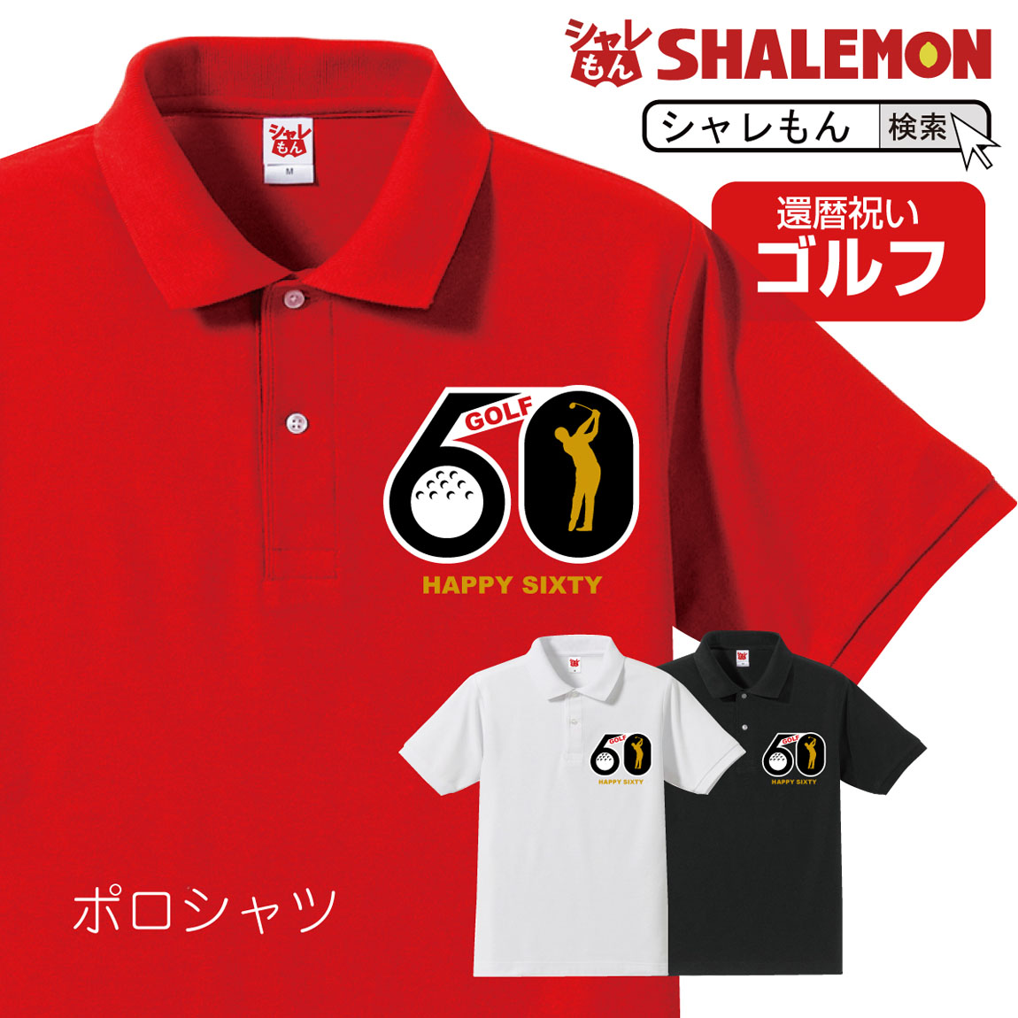 還暦祝い 還暦 男性 女性 父 母 ポロシャツ 【 フラッグゴルフ60 】還暦 赤い プレゼント tシャツ パンツ ちゃんちゃんこ の代わり