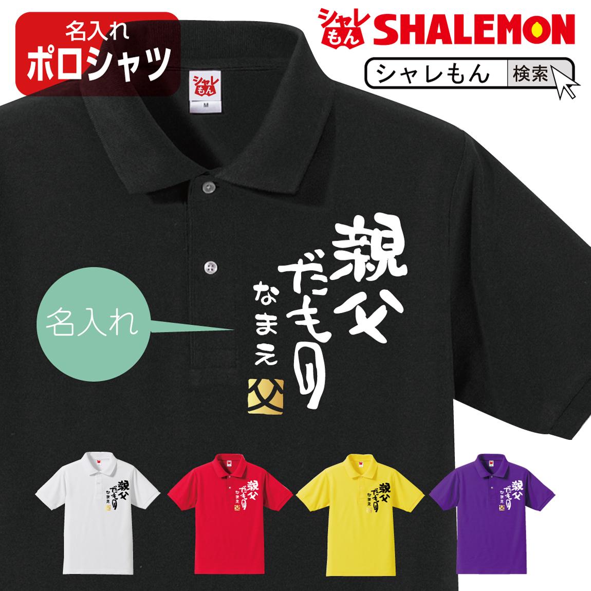 父の日 名入れ プレゼント ギフト【 親父だもの 選べる5色 ポロシャツ 】 男性 父 お父さん シャレもん