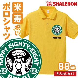米寿 88歳【米寿カフェ風 ポロシャツ】【88】おもしろ 黄プレゼント 米寿祝い ちゃんちゃんこ の代わり パンツ