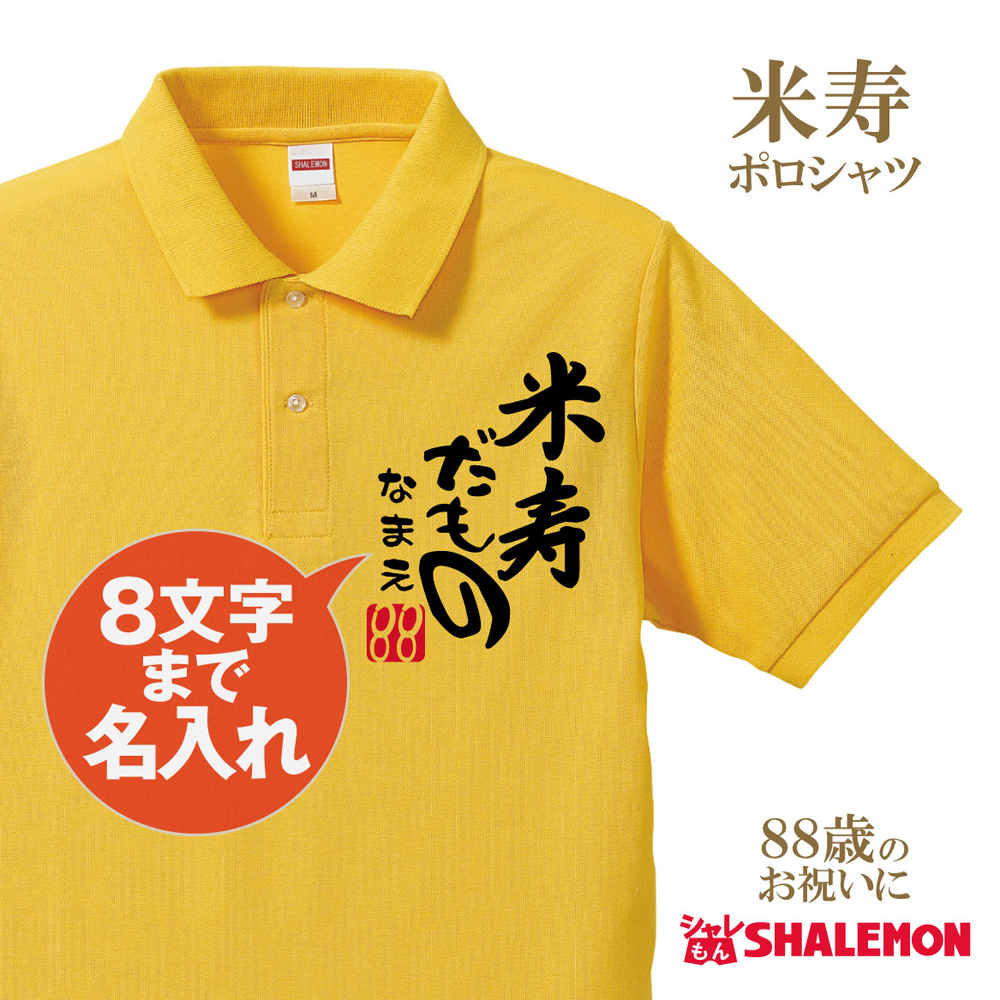 米寿 お祝い プレゼント 名入れ 88歳【米寿だもの ポロシャツ】【88】おもしろ 黄色 プレゼント 米寿祝い ちゃんちゃんこ の代わり パンツ